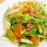 ★秋の果物と水菜の生ハムサラダ★