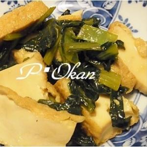 小松菜と厚揚げのわさび炒め