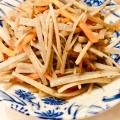 カット済野菜で簡単!ササッと作るきんぴらごぼう