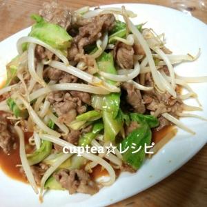 タレで簡単☆ボリューム牛肉の炒め