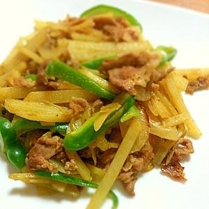 ポテトと豚肉のカレー炒め