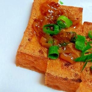 簡単おつまみ☆焼き厚揚げ豆腐のねぎとなめ茸がけ