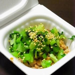 【簡単】小松菜納豆。