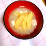 揚げポテトの お味噌汁