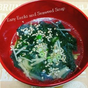 簡単☆節約!えのき&わかめのスープ
