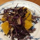 紫キャベツと八朔のサラダ