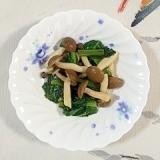小松菜とブナシメジの柚子こしょう炒め