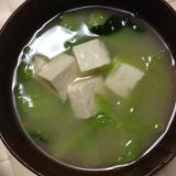 鉄分摂取!歯ごたえシャキッ!小松菜と豆腐の味噌汁