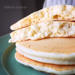 卵白消費!ふわふわ~パンケーキ(ホットケーキ)