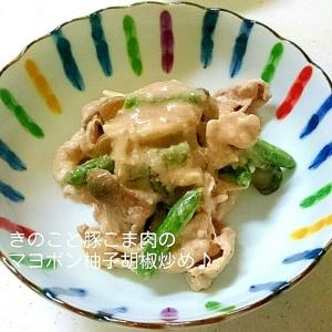 きのこと豚こま肉のマヨポン柚子胡椒炒め