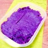 紫芋☆ペースト