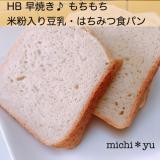 【HB早焼き】米粉とはちみつ入り もちもち食パン