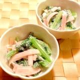 小松菜とハムの辛子マヨネーズ和え