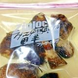里芋の冷凍保存
