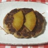 パインハンバーグ