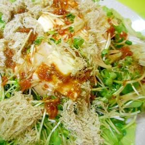豆腐ととろろ昆布カイワレ大根の梅風味サラダ