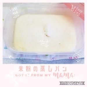 【米粉の蒸しパン】混ぜてチンだけ、最強の手抜き