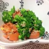 ブロッコリーとトマトとキヌアのサラダ