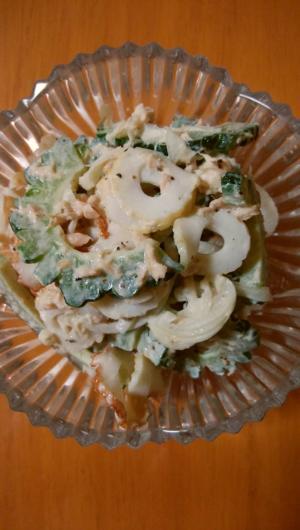 ゴーヤと竹輪のツナサラダ