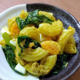 居酒屋風☆ツナと小松菜のカレーマカロニ