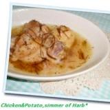 ほどけて香る*チキン&ポテトのローズマリー煮