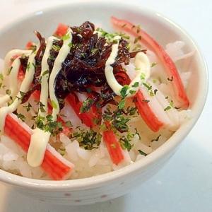 麺つゆ/マヨ/青のりで かにかまと昆布佃煮のご飯