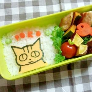 簡単キャラ弁☆ポ子(くるねこ)のお弁当♪
