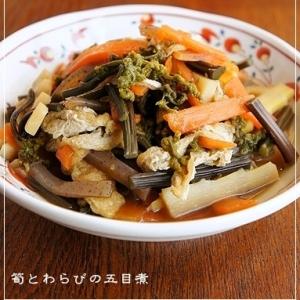 春の味覚♪ 筍とわらびの五目煮
