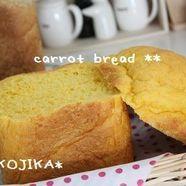 HBで☆にんじん食パン
