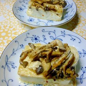 豆腐とひらたけのドレッシング焼き