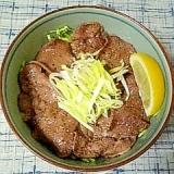 ☆ネギ塩牛タン丼☆