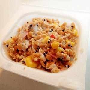 コーンとシーサラダと黒ごまのひきわり納豆