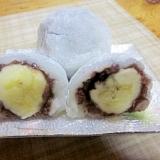 餅で作る~バナナ大福