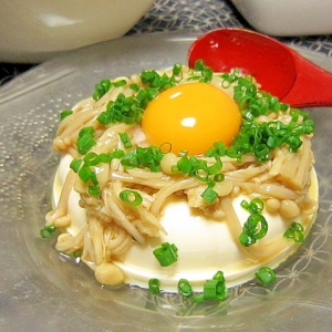 簡単☆月見バージョンのナメタケ豆腐