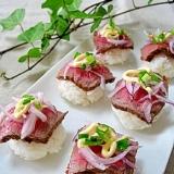 牛たたきのサラダ寿司