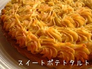 安納芋のスイートポテトタルト
