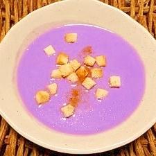 紫芋☆ラベンダー色のスープ