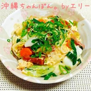 たまに食べたい☆沖縄ちゃんぽん。