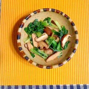 小松菜と椎茸のコンソメ炒め♪