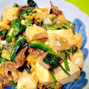 すき焼きのタレで☆豆腐とほうれん草のたまごとじ