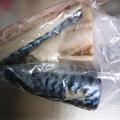 鯖の塩麹  冷凍保存&解凍方法 鋏でチョッキング