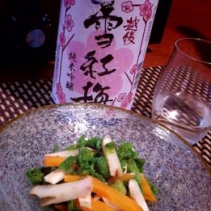 簡単ヘルシー、山葵菜と人参、筍のポン酢和え