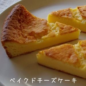 ちょっとカロリーオフなベイクドチーズケーキ