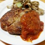 粗びき肉を使った肉々しいハンバーグ☆