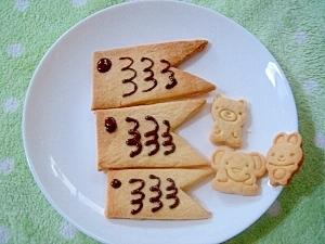 袋で作るホットケーキミックスdeこいのぼりクッキー