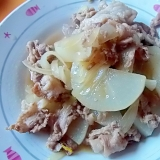 大根と豚肉と玉ねぎの煮物