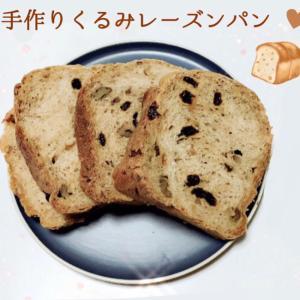 手作りくるみレーズン食パン