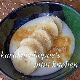お腹のお掃除☆バナナきなこヨーグルト