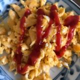 粉チーズとケチャップの炒り卵