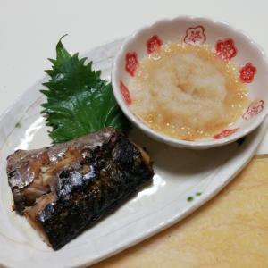 塩鯖焼きの大葉と梅大根添え